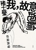 (二手書)我,故意跑輸:當自己心中的第一名,作家褚士瑩和流浪醫生小杰,寫給15、2..