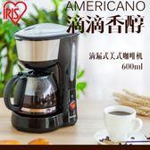 咖啡機滴漏式保溫家用美式小型迷你自動沖泡咖啡壺220V「韓風物語」