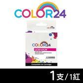 【COLOR24】for Brother LC3619XLM 紅色高容量相容墨水匣 /適用 MFC J2330DW/J2730DW/J3530DW/J3930DW