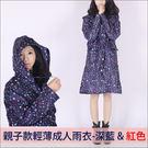 雨衣 親子款輕薄新款風衣式質感成人雨衣-...