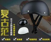 電動車頭盔 哈雷復古飄盔輕便太子盔 夏季電瓶車帽騎行半盔男女款