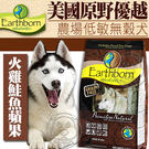 【培菓平價寵物網】(送刮刮卡*2張)美國Earthborn原野優越》農場低敏無穀犬狗糧6.36kg14磅