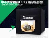 LED小型攝影棚 補光套裝迷你拍攝拍照燈箱柔光箱簡易攝影道具  極客玩家 igo