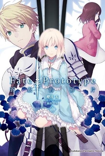 (二手書)Fate/Prototype 蒼銀的碎片(1)