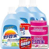 妙管家-抗菌防霉洗衣精4000gx3+防黴除濕桶/玫瑰花香600mlx2+霉菌殺手去霉劑750g