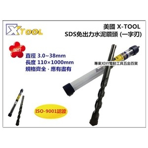 美國 XTOOL 四溝 免出力水泥鑽頭 一字刃 9.5×160mm