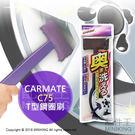 【配件王】日本代購 CARMATE C75 T型鋼圈刷 鋁圈 輪圈 輪胎 車用清潔刷 洗車 輪胎刷