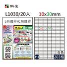 鶴屋#117 L1030 三用電腦標籤 ...