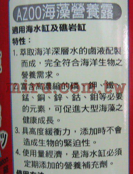 【西高地水族坊】AZOO 海藻添加劑、營養露(250ml)新包裝新配方