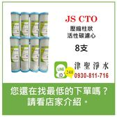 【津聖】JS CTO 8支 SGS認證壓縮柱狀活性碳濾心【懇請給小弟我一個報價的機會】【賴 ID:0930-811-716】