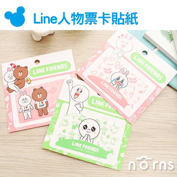 【Line人物票卡貼紙】Norns 貼圖 熊大兔兔饅頭人 line friends 悠遊卡貼 裝飾貼