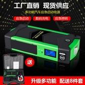 應急啟動電源 汽車電瓶移動應急啟動電源12V 打氣泵備用幫電行動電源打火搭電神器 免運 零度WJ