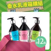 《限宅配》Hallmark合瑪克 香水乳液箱購組【新高橋藥妝】需自行選購12件
