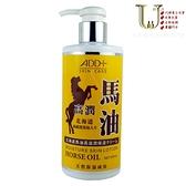 【優品購健康 UPgo】ADD+ 北海道 馬油高滋潤身體乳 300ml