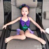 美人魚服裝女寶寶女童連體泳衣公主嬰幼兒游泳衣女孩兒童泳裝可愛 韓語空間