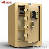 保險櫃60cm家用指紋密碼辦公全鋼防盜入牆小型指紋保險箱新品 雙12全館免運