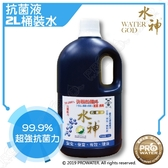 【旺旺】水神抗菌液2L桶裝水/日化桶★99.99%抗菌率★一瓶多效★不含酒精、添加物、防腐劑
