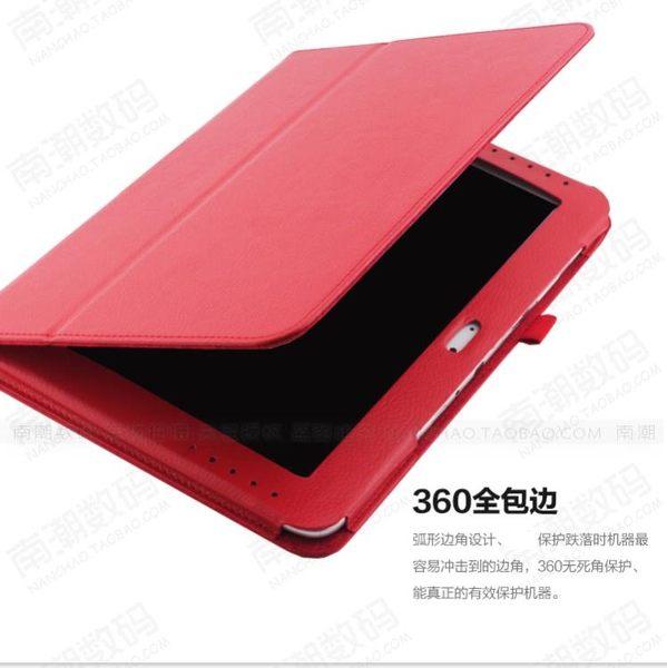 三星Galaxy Note 10.1寸GT-N8000保護套 N8010皮套 平板電腦外殼 衣櫥祕密