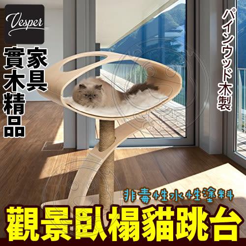 【培菓平價寵物網】加拿大HAGEN Vesper》52054貓用實木精品觀景臥榻貓跳台-高96cm