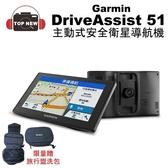 贈32G記憶卡+盥洗包 Garmin DriveAssist 51主動安全導航機 車用衛星導航+內建行車紀錄器公司貨