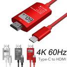升級版!! 4K 60HZ 高畫質視訊線 TYPE C TO HDMI 視訊轉換線 三星 Notebook 9 900X5L-K01 HP EliteBook Folio G1 轉接線