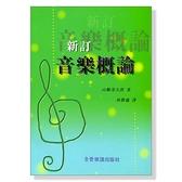 小叮噹的店- 樂理書籍.新訂音樂概論