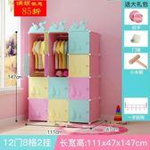 兒童衣櫃卡通經濟型簡約現代簡易塑料組合收納櫃子寶寶嬰兒小衣櫥【全館85折最後兩天】