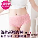女性高腰蕾絲內褲 性感 簍空 透氣 貼身 台灣製造 No.8802-席艾妮SHIANEY