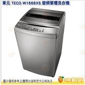 東元 TECO W1668XS 變頻單槽洗衣機 16KG DD直驅變頻馬達 變頻洗衣機 直立式 16公斤 小家庭適用
