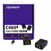 登昌恆 C460 Cat.5 USB2.0延伸器