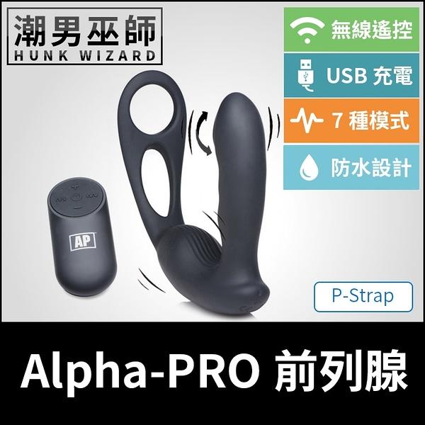 Alpha-PRO P-Strap 前列腺運動男性P點高潮 | 屌環陰囊環 無線遙控USB充電 自動按摩按壓前列腺