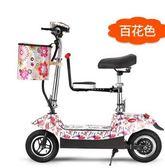 滑板車迷你電瓶車電動成人車折疊式電動小型兩輪代步車自行車 法布蕾輕時尚igo