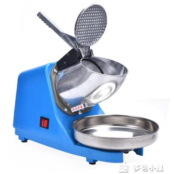 大功率碎冰機 商用家用奶茶店用沙冰機 刨冰機雙 電動打冰機YXS多色小屋