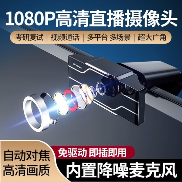 高清1080P電腦攝像頭台式帶麥克風一體考研復試上課專用外置usb {快速出貨}