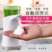 Muse 自動感應式 洗手慕斯泡沫給皂機組【HTK045】綠茶清新除臭洗手乳補充液廚房除菌消毒#捕夢網