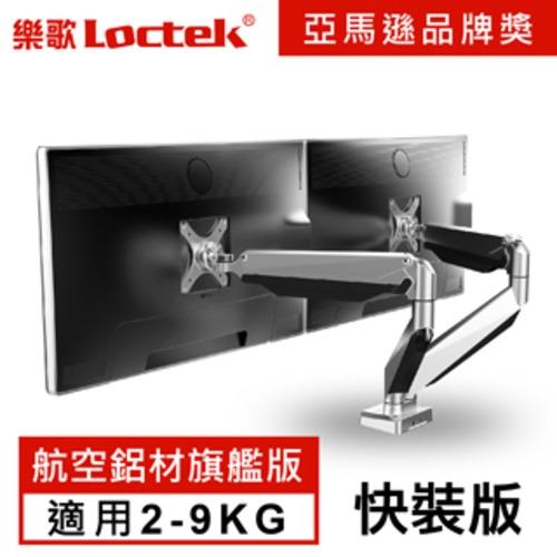樂歌Loctek 人體工學電腦雙螢幕支架 航空鋁材氣壓彈簧懸臂系統