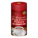 【米森】義大利純黑可可粉 150g  12罐