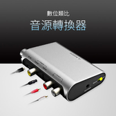 Avantree DAC02 數位類比音源轉換器 (同軸/光纖 轉RCA/3.5mm音頻)《SV9193》快樂生活網