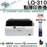 【超值套餐】EPSON LQ-310 點陣印表機 + 20支原廠色帶