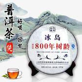普洱茶 冰島 老樹 生茶 800年
