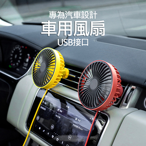 USB汽車風扇 冷氣出風口車扇 夜燈 桌扇 (USB電源)(F829)黑色