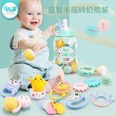 嬰兒搖鈴牙膠手搖鈴新生兒益智玩具0-3-6-12個月寶寶0-1歲手抓球  XY1238  【棉花糖伊人】