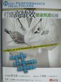 【書寶二手書T2/養生_KJP】打造高績效健康照護組織_原價400_茱蒂吉泰爾