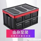 後背箱汽車后備箱儲物箱多功能折疊收納箱車載整理箱車內尾箱置物箱用品LX 【99免運】