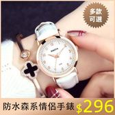 手錶 學生韓版簡約休閒大氣潮流防水學生森系情侶手錶 免運快速出貨