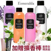 韓國ESMERALDA 夢幻翡翠香氛擴香瓶補充瓶 200ml 補充瓶 擴香 補充 香氛 芳香劑 香氛劑 cocodor