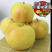 果之家 日本TOKI土崎多汁水蜜桃蘋果10KG原箱40顆入(單顆約250g)