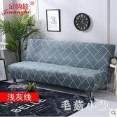 無扶手折疊沙發床套簡易沙發套全包沙發罩全蓋沙發笠套四季通用型CC3372『毛菇小象』