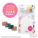 【配件王】TOTO TCA238 芳香劑 4入