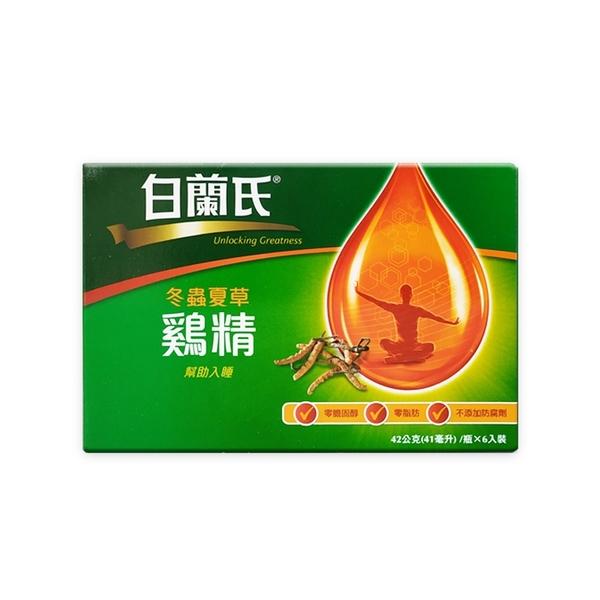 【2件95折】白蘭氏 冬蟲夏草雞精42g(6瓶/盒)
